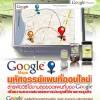 ปกหน้า Google Maps มหัศจรรย์แผนที่ออนไลน์