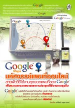 Google Maps มหัศจรรย์แผนที่ออนไลน์