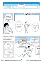 การ์ตูน Google Chrome ภาคภาษาไทย ตอนที่ 3 – การค้นหาและประสบการณ์ผู้ใช้
