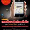 ปกหน้า มหัศจรรย์แผนที่ออนไลน์บนฝ่ามือ ฉบับ Google Maps บน iPhone