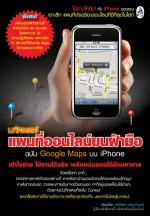 มหัศจรรย์แผนที่ออนไลน์บนฝ่ามือ ฉบับ Google Maps บน iPhone