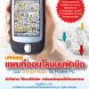 ปกหน้า มหัศจรรย์แผนที่ออนไลน์บนฝ่ามือ ฉบับ Google Maps บน Pocket PC