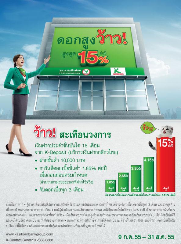 แคมเปญ ดอกสูงว้าว! ของธนาคารกสิกรไทย