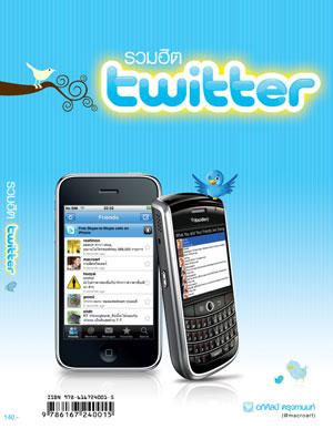 หน้าปกรวมฮิต Twitter