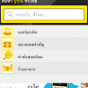 Search ของ TYPLive App
