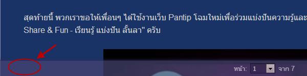 ตำแหน่งที่วางปุ่ม Like เดิมบน Pagination Bar ของ Pantip
