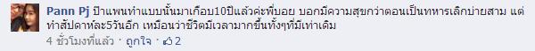 ความเห็นของ Pann Pj