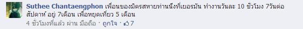 ความเห็นของ Suthee Chantaengphon